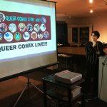 Queer Comix Live! Reading. Elizabeth Beier, Ajuan Mance. Q&C 2017, SF.